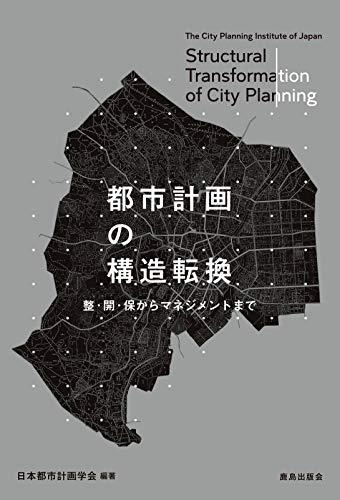 都市計画の構造転換
