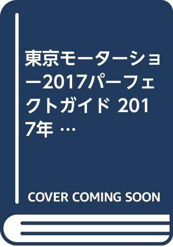 東京モーターショー2017パーフェクトガイド 2017年 11/28 号 [雑誌]: ベストカー 増刊