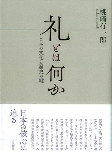 礼とは何か: 日本の文化と歴史の鍵