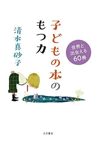 子どもの本のもつ力:世界と出会える60冊