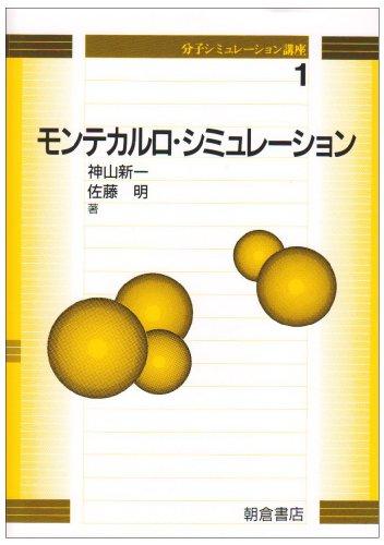 モンテカルロ・シミュレーション (分子シミュレーション講座)