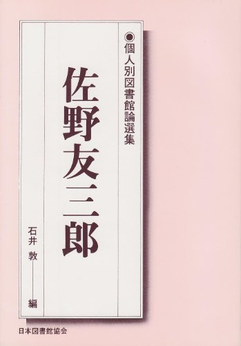 佐野友三郎 (個人別図書館論選集)の詳細を見る