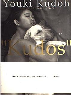 Kudos—工藤夕貴写真集