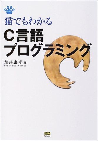 猫でもわかるC言語プログラミング (猫でもわかるプログラミングシリーズ)