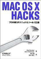 Mac OS X Hacks―プロが使うテクニック&ツール100選