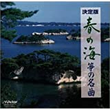 春の海/箏の名曲