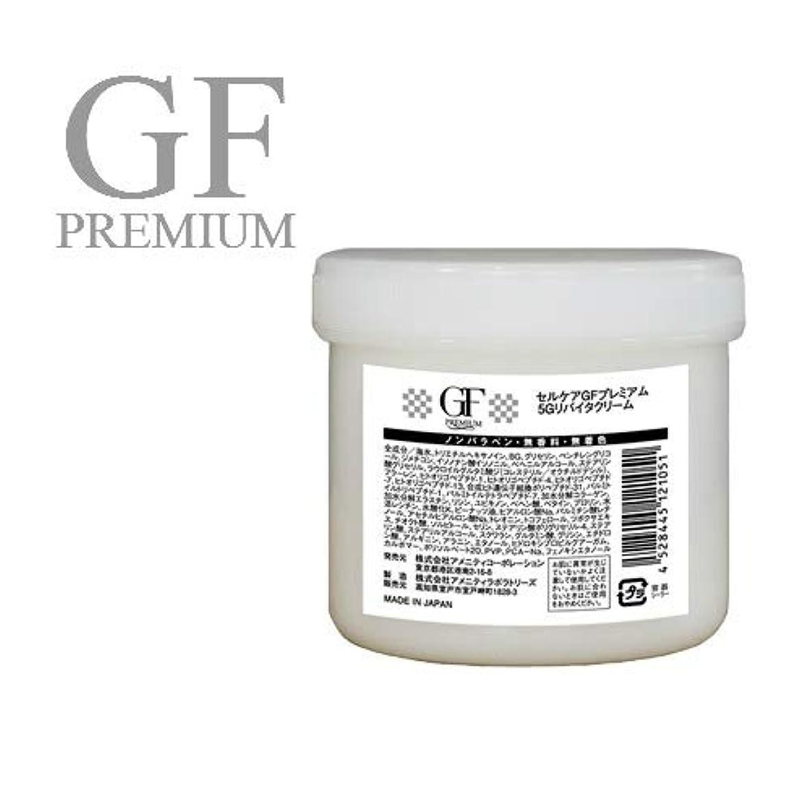 オート更新するヘロインセルケア GF プレミアム 5G リバイタクリーム お徳用 250g
