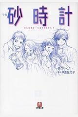 小説 砂時計 Kindle版