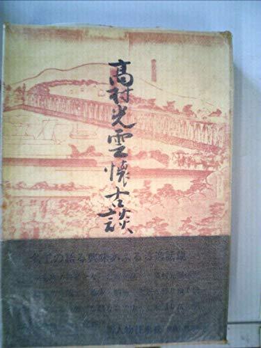 高村光雲懐古談 (1970年)の詳細を見る