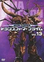 超ロボット生命体 トランスフォーマープライム Vol.13
