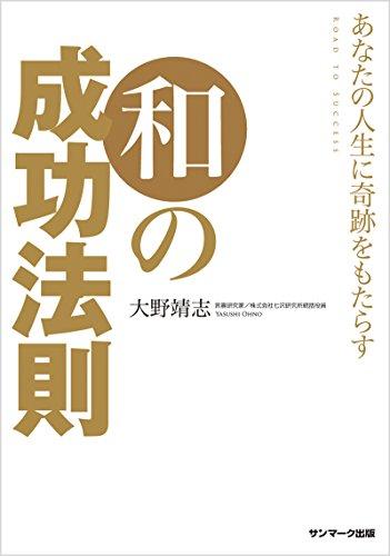 (CD付)あなたの人生に奇跡をもたらす、和の成功法則