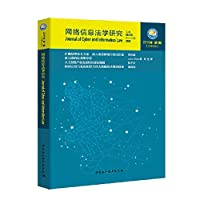 Network Research of Information Law (2019 of a total of five)(Chinese Edition)