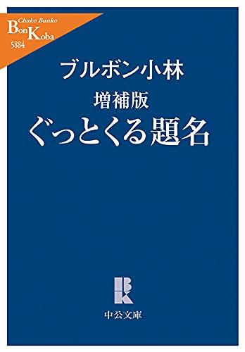 増補版 ぐっとくる題名 (中公文庫)
