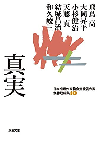 日本推理作家協会賞受賞作家 傑作短編集(10)-真実 (双葉文庫)
