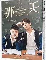 ドラマ原著小説 那一天 HIStory3 小説 台湾版 Make Our Days Count あの日 LINE TV BL ヒストリー3