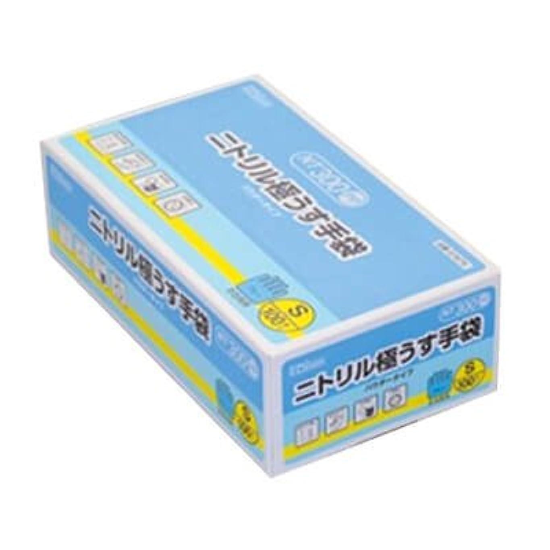 制限形くるくる【ケース販売】 ダンロップ ニトリル極うす手袋 粉付 S ブルー NT-300 (100枚入×20箱)