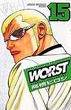 WORST 15 (少年チャンピオン・コミックス)
