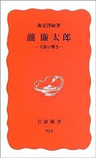 瀧廉太郎—夭折の響き (岩波新書)