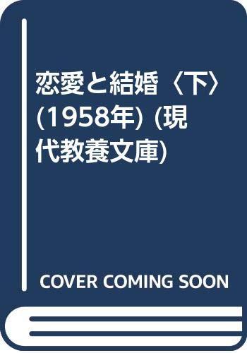 恋愛と結婚〈下〉 (1958年) (現代教養文庫)の詳細を見る