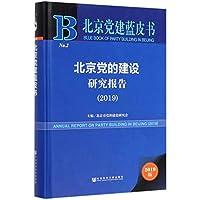北京党建蓝皮书:北京党的建设研究报告(2019)
