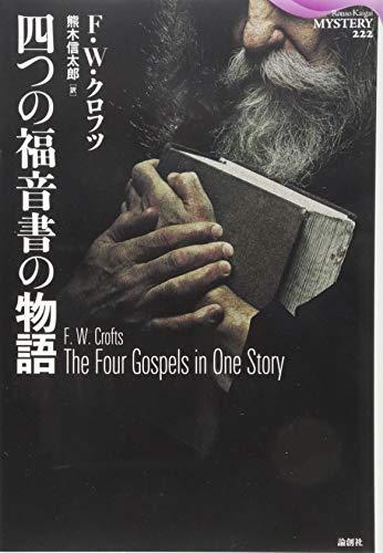 四つの福音書の物語 (論創海外ミステリ)