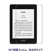 3枚セット Kindle Paperwhite 第8世代 2018 6インチ 液晶保護フィルム 非光沢 指紋防止
