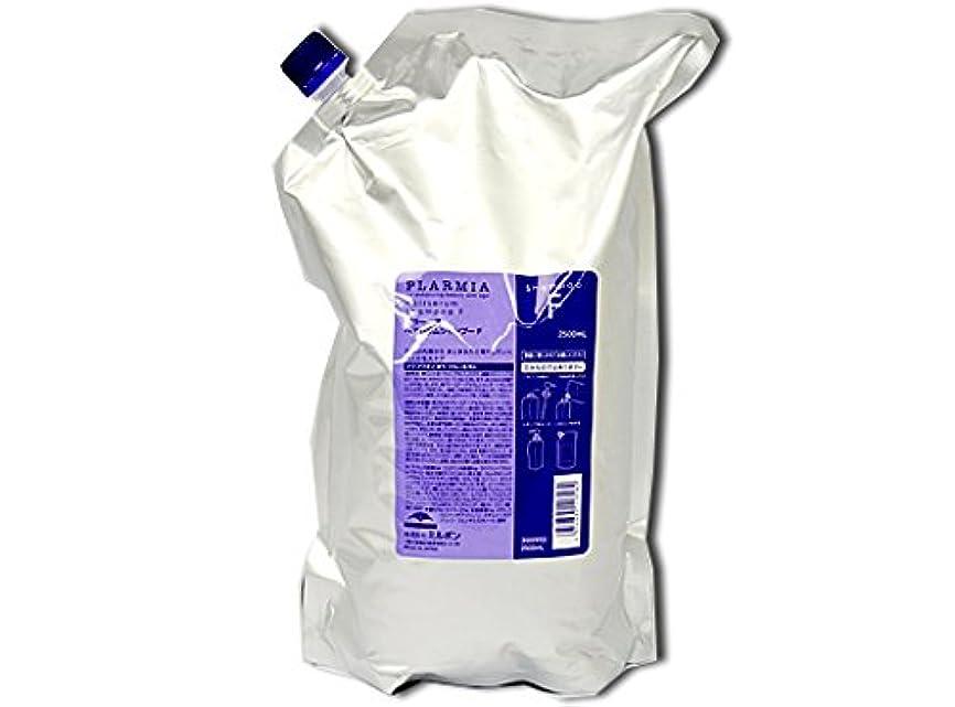 把握パイル汚染するミルボン プラーミア ヘアセラムシャンプーF 2500ml(レフィル)