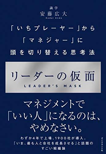 リーダーの仮面――「いちプレーヤー」から「マネジャー」に頭を切り替える思考法