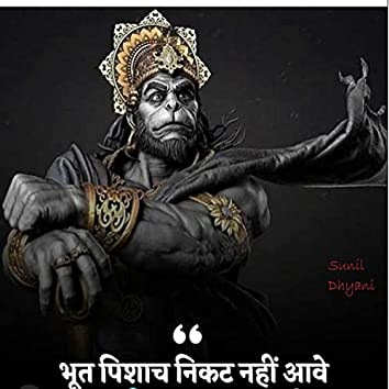 Bhoot Pishach Nikat Nhi Aave
