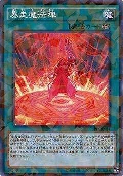 遊戯王/第9期/SPFE-JP034 暴走魔法陣【パラレル】