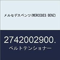 メルセデスベンツ(MERCEDES BENZ) ベルトテンショナー 2742002900.