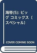 海帝 (5) (ビッグ コミックス〔スペシャル〕)