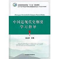 中国近现代史纲要学习指导(全国高等农林院校十三五规划教材)