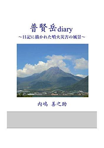 普賢岳diary: 日記に描かれた噴火災害の風景