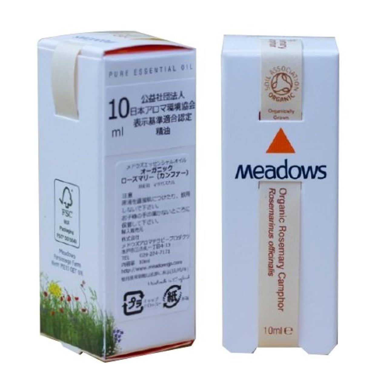 バリーきつく阻害するメドウズ エッセンシャルオイル ローズマリ―(カンファー) 10ml