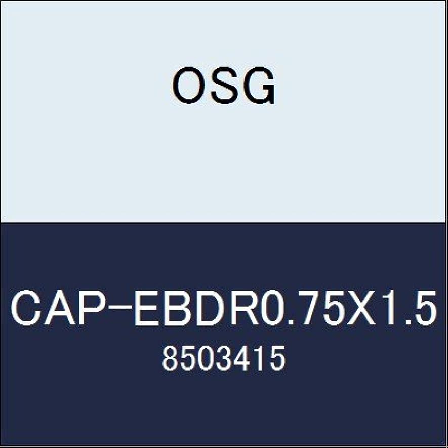 投票液化するアルカトラズ島OSG エンドミル CAP-EBDR0.75X1.5 商品番号 8503415