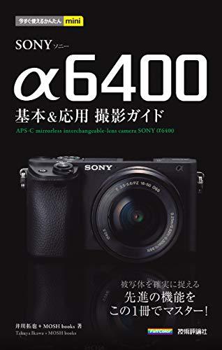 今すぐ使えるかんたんmini SONY α6400 基本&応用撮影ガイド
