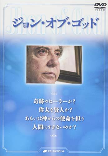 ジョン・オブ・ゴッド (<DVD>)
