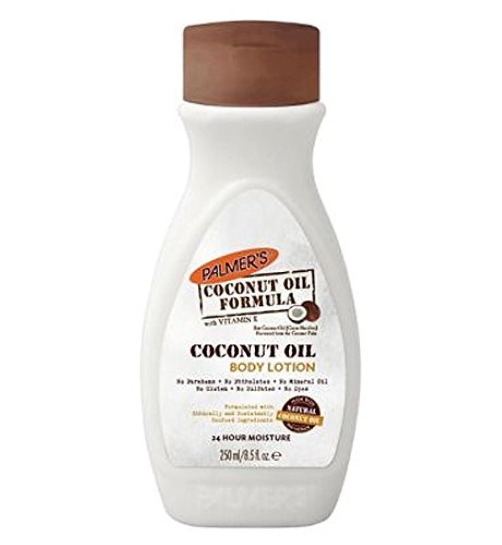 驚いたことに欠員器具Palmer's Coconut Oil Formula Body Lotion 250ml - パーマーのココナッツオイル式ボディローション250ミリリットル (Palmer's) [並行輸入品]