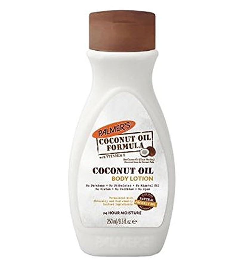 大洪水パリティ不格好Palmer's Coconut Oil Formula Body Lotion 250ml - パーマーのココナッツオイル式ボディローション250ミリリットル (Palmer's) [並行輸入品]