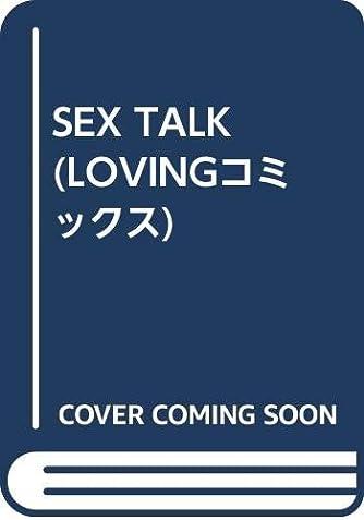 SEX TALK (LOVINGコミックス)