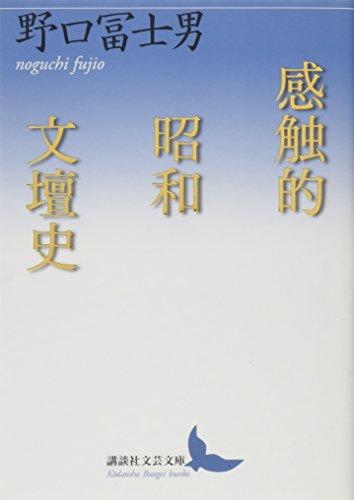 感触的昭和文壇史 (講談社文芸文庫)