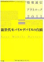 情報通信アウトルック2011 ―新世代モバイルデバイスの台頭