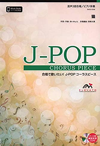 EMG3-0268 合唱J-POP 混声3部合唱/ピアノ伴奏 猫 (合唱で歌いたい!JーPOPコーラスピース)