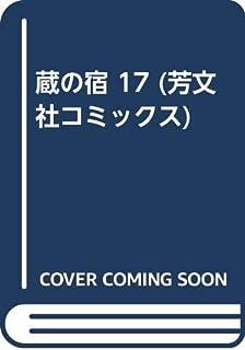 蔵の宿 17 (芳文社コミックス)