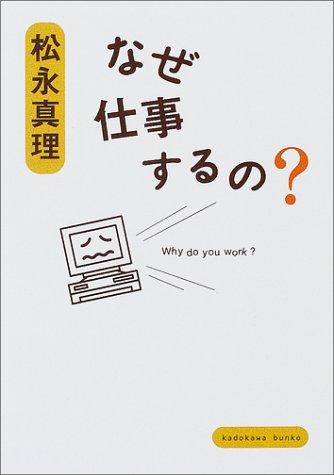 なぜ仕事するの? (角川文庫)の詳細を見る