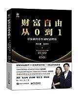 【香港金融侠侣】财富自由从0到1:可复制的多渠道财富增长
