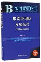 东南亚地区发展报告(2015~2016)
