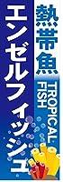 『60cm×180cm(ほつれ防止加工)』お店やイベントに! のぼり のぼり旗 熱帯魚 TROPICAL FISH エンゼルフィッシュ(青色)