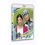 絆のペダル[Blu-ray]